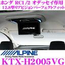 アルパイン KTX-H2005VG 12.8型リアビジョン用 パーフェクトフィット 【ホンダ RC1/RC2 オデッセイ (H25/11〜)】 【PXH12X-...