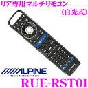【本商品エントリーでポイント6倍!】アルパイン RUE-RST01 リア専用マルチリモコン(自光式)