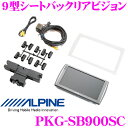 アルパイン PKG-SB900SC 9型シートバックリアビジョン 高画質WVGA LED液晶ディスプレイ搭載 9インチリアモニター 【シートバック取付けキット・モニターシリコンカバー付属】