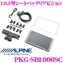アルパイン PKG-SB1000SC 10.2型シートバックリアビジョン 高画質WVGA LED液晶ディスプレイ搭載 10.2インチリアモニター 【シートバック取付けキット モニターシリコンカバー付属】