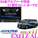 アルパイン BIG X11 EX11Z-AL トヨタ 30系...