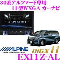アルパイン BIG X11 EX11Z-AL トヨタ 30系 アルファード アルファードハイブリッド専用 専用ビルトインカーアロマ付属 11型WXGA カーナビ 【パネルカラー/ハードキー色:ブラック】