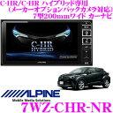 アルパイン 7WZ-CHR-NR トヨタ NGX50 / ZGX50 / ZYX10 C-HR / C-HRハイブリッド 専用 メーカーオプションバックカメラ対応 7型200mmワイド カーナビ
