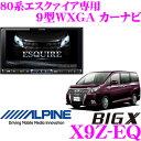 アルパイン X9Z-EQ トヨタ 80系 エスクァイア エス...
