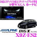 アルパイン X9Z-ES2 トヨタ 50系 エスクァイア / 20系エスクァイア ハイブリッド専用など9型WXGA カーナビ