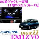 アルパイン BIG X11 EX11Z-VO トヨタ 80系 ヴォクシー ヴォクシーハイブリッド専用 11型WXGA カーナビ 【パネルカラー:ブラック/フィニッシャー:サテンメタル】