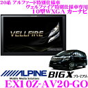 アルパイン EX10Z-AV20-GO トヨタ 20系 アル...