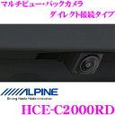 アルパイン バックカメラ HCE-C2000RD マルチビュ...