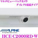 アルパイン バックカメラ HCE-C2000RD-W マルチ...