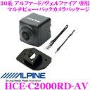 アルパイン バックカメラ HCE-C2000RD-AV マル...