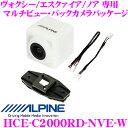 アルパイン バックカメラ HCE-C2000RD-NVE-W...