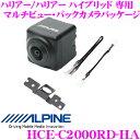 アルパイン バックカメラ HCE-C2000RD-HA マルチビュー・バックカメラパッケージ トヨタ (MC前/MC後) ハリアー/ハリアーハイブリッド 専用 カラー:ブラック