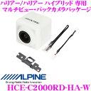 アルパイン バックカメラ HCE-C2000RD-HA-W ...