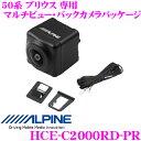 アルパイン バックカメラ HCE-C2000RD-PR マル...