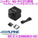 アルパイン バックカメラ HCE-C2000RD-SE マルチビュー・バックカメラパッケージ ニッサ...