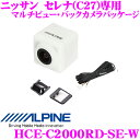 アルパイン バックカメラ HCE-C2000RD-SE-W マルチビュー・バックカメラパッケージ ニ...