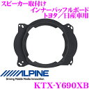 アルパイン KTX-Y690XB スピーカー取付けインナーバッフルボード 6×9インチ車両用18cm 【トヨタ/日産車用】