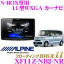 アルパイン XF11Z-NB2-NR ホンダ N-BOX専用 (H29/9〜) 11型WXGA カーナビゲーション フローティングビッグX11 ナビ装着用スペシャルパッケージ対応