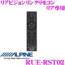 【2/25はP2倍】アルパイン RUE-RST02 リアビジョンリンクリモコン (リア専用)