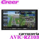 カロッツェリア 楽ナビ AVIC-RZ103 7V型 ワイド...