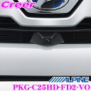 アルパイン フロントカメラ PKG-C25HD-FD2-VO 車種専用マルチビュー・フロントカメラ パッケージ トヨタ 80系 ヴォクシー(H29/7〜) 2020年製アルパインカーナビ専用 ボイスタッチ対応 カラー:ブラック