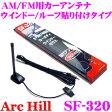 ArcHill アーク・ヒル SF-320 AM/FM カーアンテナ ウインドー/ルーフ貼り付けタイプ VICS対応 【エレメント長 180mm】