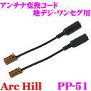 ArcHill アーク・ヒル PP-51 地デジ用 アンテナ変換コード 【3.5mm→GT-16】