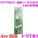 【本商品エントリーでポイント5倍!!】ArcHill アーク・ヒル F-STR1 ステアリングリモコン接続ハーネス 20P トヨタ車用