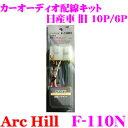 ArcHill アーク・ヒル F-110N カーオーディオ 配線キット 日産車 旧 10P/6P