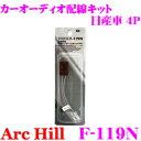 ArcHill アーク・ヒル F-119N 日産車専用 車速センサー 4P