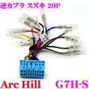 ArcHill アーク・ヒル G7H-S 純正ステレオコネクター 逆カプラ ホンダ スズキ車 20P