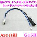 ArcHill アーク ヒル G15H 純正ステレオアンテナコネクター 逆カプラ 丸穴タイプ ホンダ車 ラジオアンテナジャック 取り出し用
