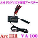 ArcHill アーク・ヒル VA-100 AM/FM/VICS用 ラジオブースター 【DC12 専用】