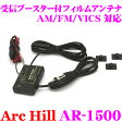 ArcHill アーク・ヒル AR-1500 受信ブースター付 フィルムアンテナ 【AM/FM/VICS 対応】