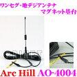 ArcHill アーク・ヒル AO-4004 ワンセグ/地デジ用 アンテナ(クリップ式) 【ロッドアンテナにクリップで挟み】