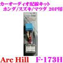 ArcHill アーク ヒル F-173Hオーディオ用配線コードキット【ホンダ スズキ マツダ 車 20P 専用】