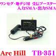 ArcHill アーク ヒル TB-351 ワンセグ 地デジ用 受信ブースター 【入力SMA/出力SMA】
