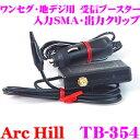 ArcHill アーク ヒル TB-354 ワンセグ 地デジ用 受信ブースター 【入力SMA/出力クリップ】