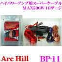 【2/25はP2倍】ArcHill アーク・ヒル BP-11 ハイパワーアンプ用 スーパーケーブルセット 【MAX500W対応/10ゲージ】
