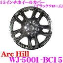 ArcHill アーク ヒル WJ-5001-BC15 15インチ ホイールカバー ブラッククローム