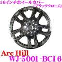 ArcHill アーク ヒル WJ-5001-BC16 16インチ ホイールカバー ブラッククローム