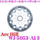 ArcHill アーク ヒル WJ-5053-A13 13インチ ホイールカバー ラッカー