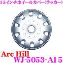 ArcHill アーク ヒル WJ-5053-A15 15インチ ホイールカバー ラッカー
