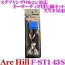 アーク ヒル F-ST143S ステリモ対応 カーオーディオ用配線キット スズキ車専用 配線コードキット 20P