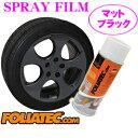 FOLIATEC フォリアテック SprayFilm マットブラック(商品番号:702060) 塗ってはがせるスプレーフィルム 【内容量400ml/ホイール約2本分】