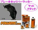 日本正規品 FOLIATEC フォリアテック ブレーキキャリ...