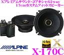 アルパイン X-170C コアキシャル2way17cm Xプレミアムサウンド カスタムフィットスピーカー