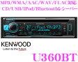 ケンウッド U360BT MP3/WMA/AAC/WAV/FLAC 対応 CD/USB/iPod/Bluetoothレシーバー 【KENWOOD Music Play 対応】 【1DINデッキタイプ】