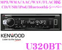 ケンウッド U320BT MP3/WMA/AAC/WAV/FLAC 対応 CD/USB/iPod/Bluetoothレシーバー 【KENWOOD Music Play 対応】 【1DINデッキタイプ】