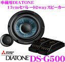 三菱電機 車載用DIATONE DS-G500 17cmセパレート2wayスピーカー